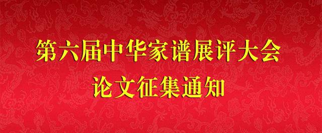第六届中华家谱展评大会论文征集通知